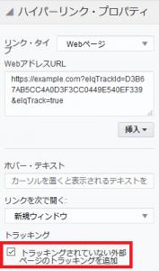 「トラッキングされていない外部ページのトラッキングを追加」の設定