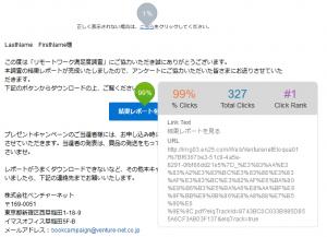 クリック・マップでトータルクリック数を確認する