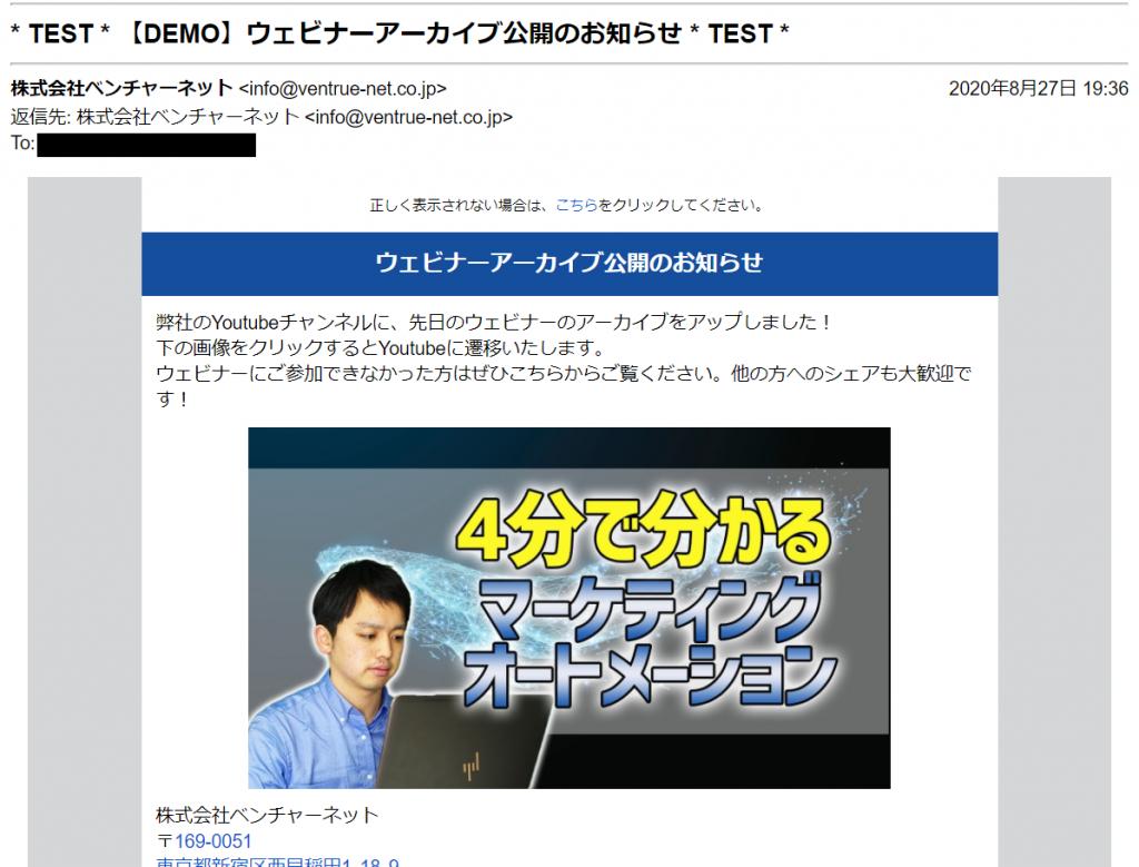 コンテンツ「ビデオ」を挿入したメールの例