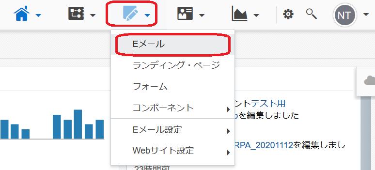 Eメール作成機能へのアクセス