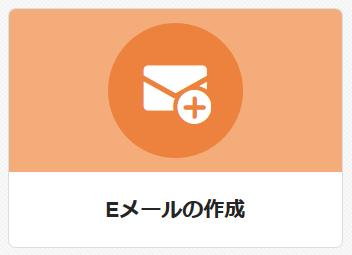 Eメールの作成ボタン