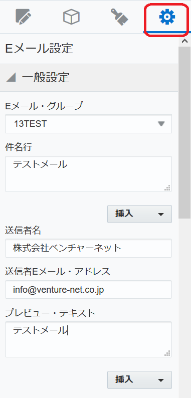 Eメール設定画面