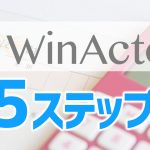 WinActor導入の為の押さえておきたい5ステップ