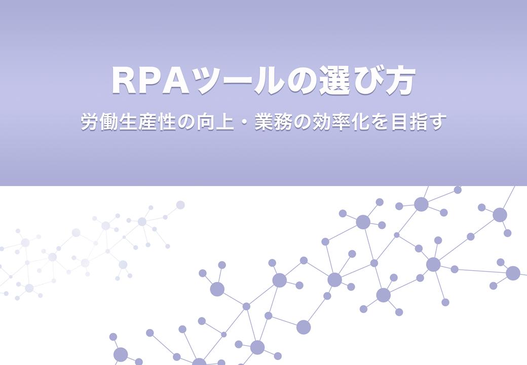 RPAツールの選び方 労働生産性の向上・業務の効率化を目指す