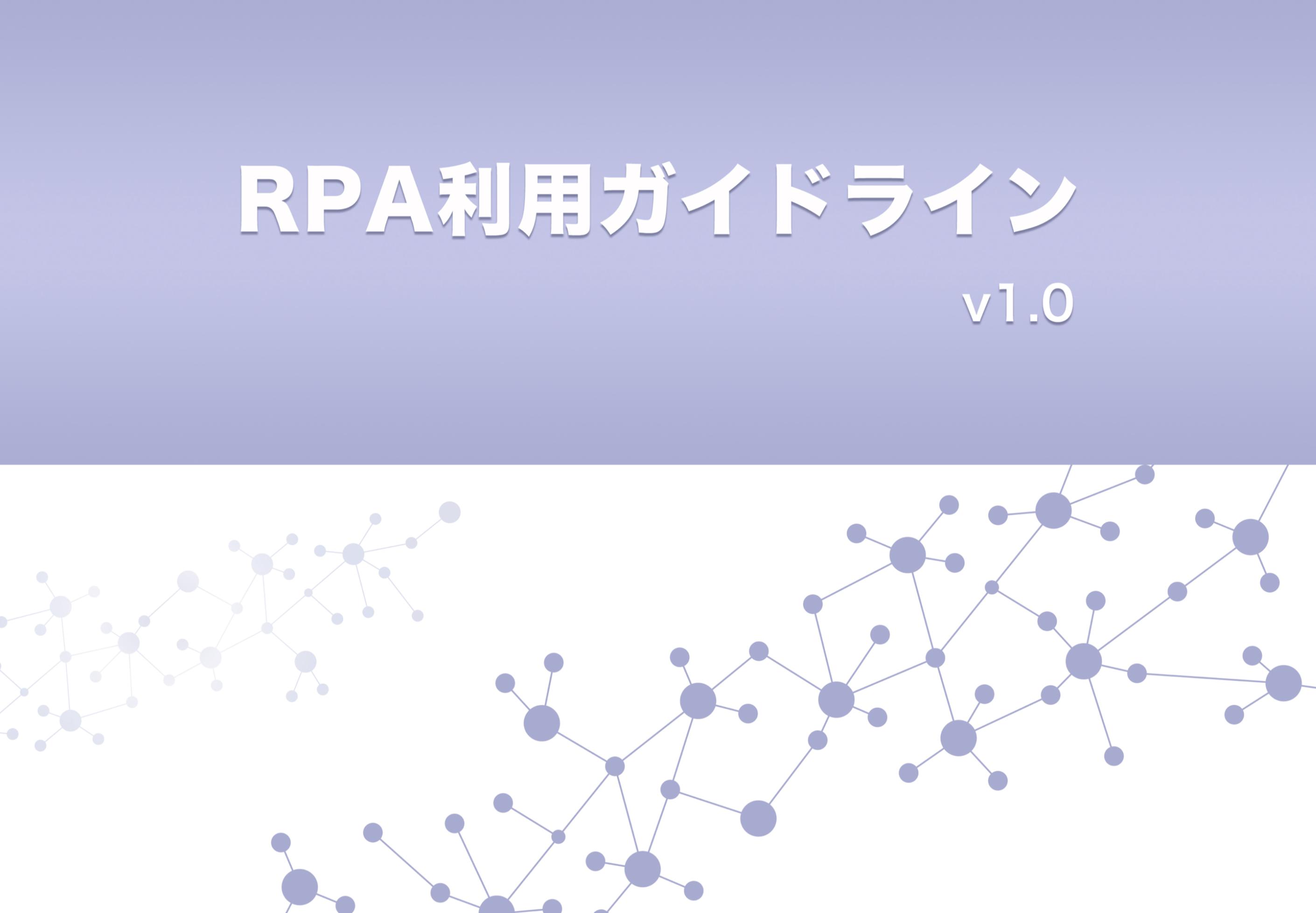 RPA導入した企業の役に立つRPA利用ガイドライン