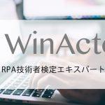 RPA技術者検定エキスパートとは?RPA未経験者がエキスパートに合格するまでの道のりを解説