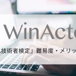 RPA技術者検定とは?WinActorの技術力を示す資格試験「RPA技術者検定」を解説