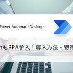 遂にMicrosoftもRPA参入!Power Automate Desktopの導入方法・特徴まとめ