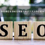 検索順位を決める検索アルゴリズムの仕組み