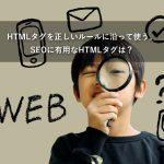 HTMLタグを正しいルールに沿って使う。SEOに有用なHTMLタグは?