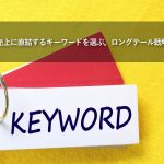 売上に直結するキーワードを選ぶ。ロングテール戦略