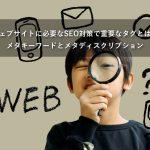 ウェブサイトに必要なSEO対策で重要なタグとは?メタキーワードとメタディスクリプション