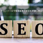 Googleサーチコンソールで検索結果の状況を把握し修正する