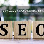SEOライティング7つのコツ!初心者が検索意図に応える基礎を解説