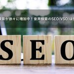 VSO・音声検索が徐々に増加中!音声検索のSEO(VSO)は何をすべきか