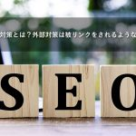 SEOの外部対策とは?外部対策は被リンクをされるようなサイトを作る