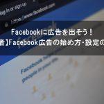 Facebookに広告を出そう!初めてのFacebook広告の始め方・設定のやり方