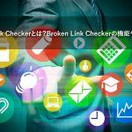 Broken Link Checkerとは?Broken Link Checkerの機能や設定方法