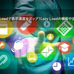 Lazy Loadで表示速度をアップ!Lazy Loadの機能や設定方法