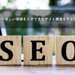 ユーザーが欲しい情報を入手できるサイト構造を作るSEO対策|求める情報を的確に提供