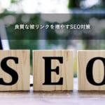 良質な被リンクを増やすSEO対策 検索順を上げる被リンクを増やそう!