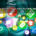 Simple Author Boxとは?Simple Author Boxで簡単に著者情報の表示