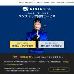 署名系サービス「NINJA SIGN」おすすめポイント