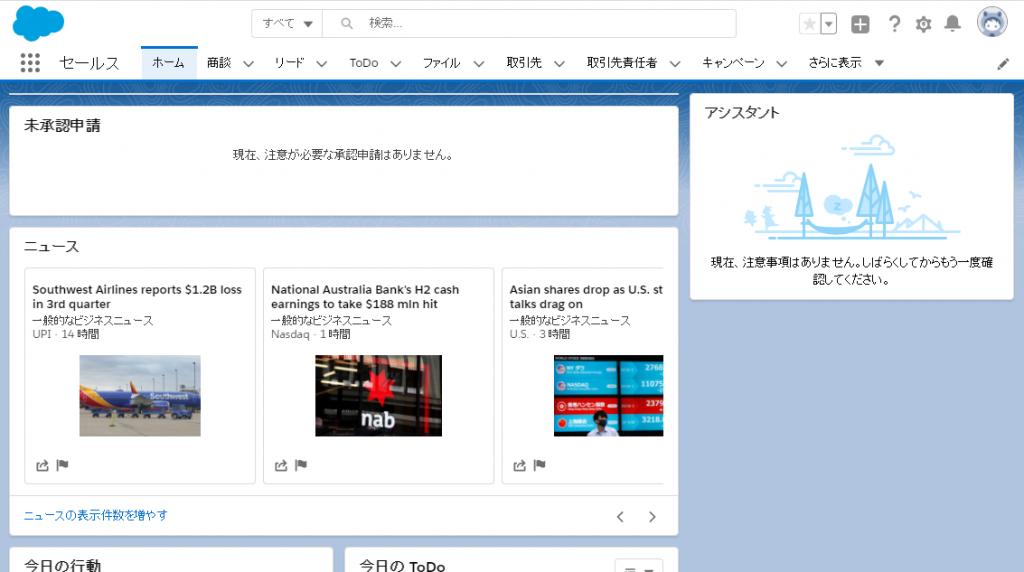 Salesforceの画面