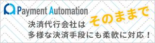 集金自動化ツール Payment Automation