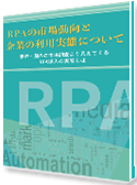RPAの市場動向と<br>企業の利用実態について