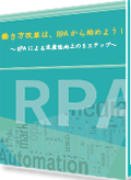 働き方改革は、RPAから始めよう!<br>RPAによる生産性向上の5ステップ