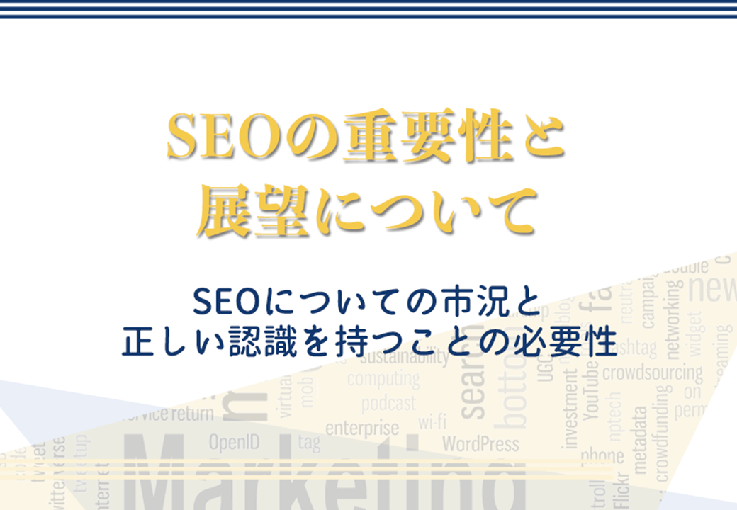 SEOの重要性と展望について