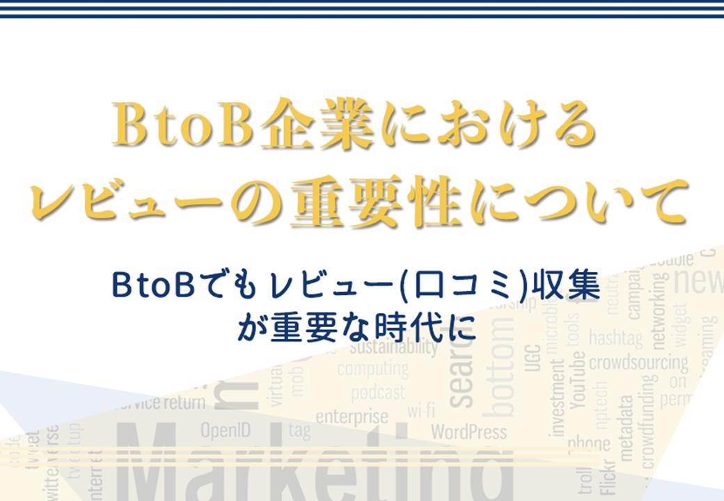 BtoB企業におけるレビューの重要性について