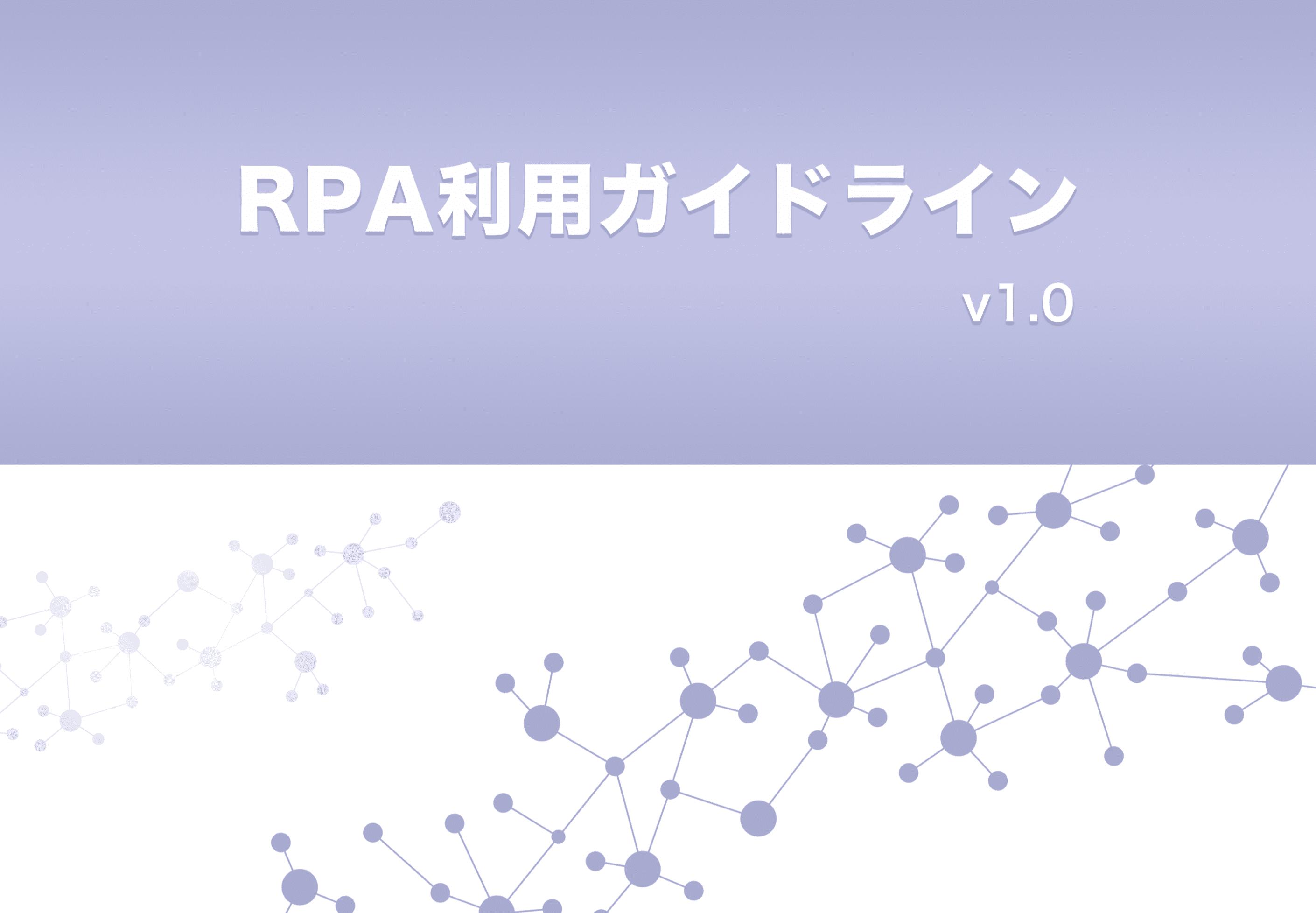 RPA導入した企業の役に立つ<br>RPA利用ガイドライン